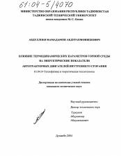 Влияние термодинамических параметров горной среды на  Диссертация по физике на тему Влияние термодинамических параметров горной среды на энергетические показатели автотракторных двигателей