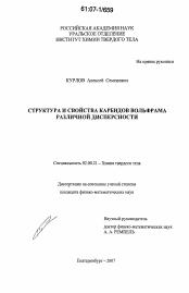 Структура и свойства карбидов вольфрама различной дисперсности  Диссертация по химии на тему Структура и свойства карбидов вольфрама различной дисперсности