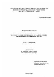 Ингибирование образования асфальто смоло парафиновых отложений в  Диссертация по химии на тему Ингибирование образования асфальто смоло парафиновых отложений в нефтях