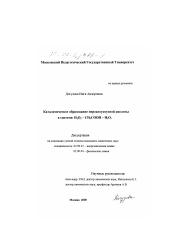 Каталитическое образование пероксоуксусной кислоты в системе h  Диссертация по химии на тему Каталитическое образование пероксоуксусной кислоты в системе h2 o2