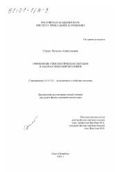 Диссертация согласно астрономии в тему «Применение симплектических методов во задачах небесной механики»