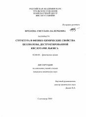 Структура и физико химические свойства целлюлозы  Диссертация по химии на тему Структура и физико химические свойства целлюлозы деструктированной кислотами
