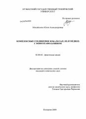 Комплексные соединения кобальта ii iii и меди ii с  Диссертация по химии на тему Комплексные соединения кобальта ii iii и меди
