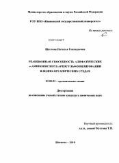 Реакционная способность алифатических α аминокислот в  Диссертация по химии на тему Реакционная способность алифатических α аминокислот в аренсульфонилировании в водно