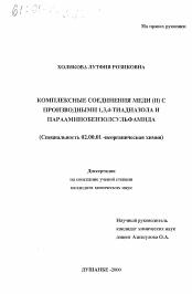 Комплексные соединения меди ii с производными тиадиазола и  Диссертация по химии на тему Комплексные соединения меди ii с производными 1