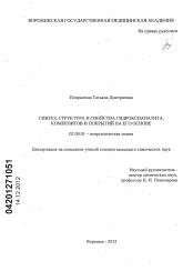 Синтез структура и свойства гидроксиапатита композитов и  Диссертация по химии на тему Синтез структура и свойства гидроксиапатита композитов и покрытий