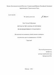 Метод расчета шума от потоков железнодорожного транспорта  Диссертация по физике на тему Метод расчета шума от потоков железнодорожного транспорта