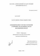 Комбинированные способы разрушения устойчивых эмульсионных систем  Диссертация по химии на тему Комбинированные способы разрушения устойчивых эмульсионных систем высоковязких нефтей