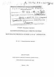 Магнитооптическая спектроскопия ферромагнетиков на основе d и f  Диссертация по физике на тему Магнитооптическая спектроскопия ферромагнетиков на основе 3d и 4f