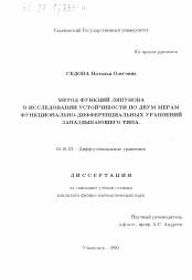 Метод функций Ляпунова в исследовании устойчивости по двум мерам  Диссертация по математике на тему Метод функций Ляпунова в исследовании устойчивости по двум мерам функционально