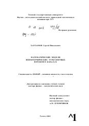 Диссертация объединение механике держи тему «Математические модели неизотермических турбулентных потоков на каналах»