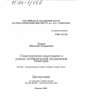 Геометрическое квантование в рамках алгебраической лагранжевой  Диссертация по математике на тему Геометрическое квантование в рамках алгебраической лагранжевой геометрии