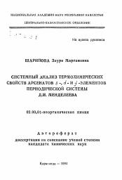 Периодическая система менделеева диссертация 3273