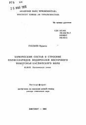 Химический состав и строение полисахаридов водорослей восточного  Автореферат по химии на тему Химический состав и строение полисахаридов водорослей восточного побережья Каспийского моря Автореферат диссертации